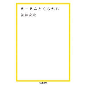 えーえんとくちから 電子書籍版 / 笹井宏之 ebookjapan