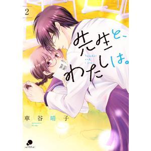 先生と、わたしは。 (2) 電子書籍版 / 作:車谷晴子|ebookjapan
