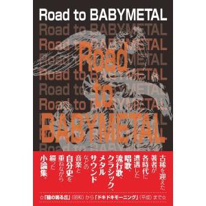 Road to BABYMETAL 電子書籍版 / 光岡明夫|ebookjapan