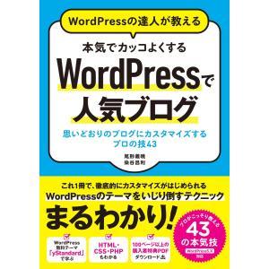 WordPressの達人が教える 本気でカッコよくするWordPressで人気ブログ 思いどおりのブ...