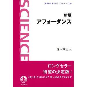 新版 アフォーダンス 電子書籍版 / 佐々木正人著|ebookjapan