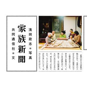 【初回50%OFFクーポン】家族新聞 電子書籍版 / 写真:浅田政志 著:共同通信社 ebookjapan