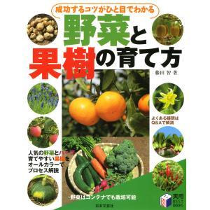 成功するコツがひと目でわかる 野菜と果樹の育て方 電子書籍版 / 著:藤田智|ebookjapan