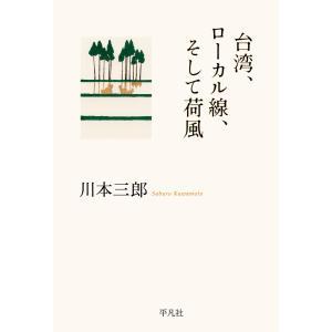 台湾、ローカル線、そして荷風 電子書籍版 / 川本三郎|ebookjapan