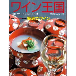 ワイン王国 2019年5月号 電子書籍版 / ワイン王国編集部|ebookjapan
