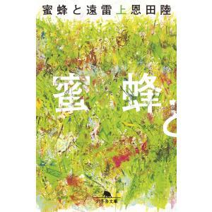 蜜蜂と遠雷(上) 電子書籍版 / 著:恩田陸|ebookjapan