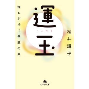 運玉 誰もが持つ幸運の素 電子書籍版 / 著:桜井識子