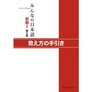 【初回50%OFFクーポン】みんなの日本語初級1 第2版 教え方の手引き」 電子書籍版 / スリーエ...