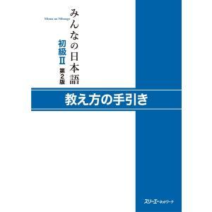 みんなの日本語初級2 第2版 教え方の手引き」 電子書籍版 / スリーエーネットワーク