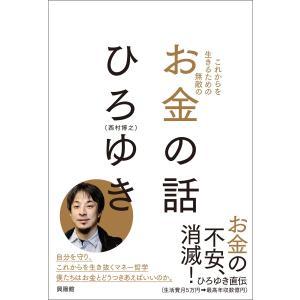 【初回50%OFFクーポン】お金の話 電子書籍版 / ひろゆき