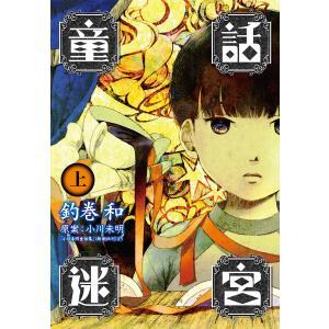 童話迷宮 上巻 電子書籍版 / 釣巻和/漫画/小川未明/原案 ebookjapan