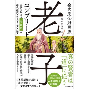 全文完全対照版 老子コンプリート 電子書籍版 / 野中根太郎|ebookjapan