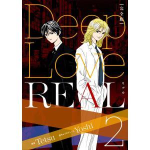 Deep Love REAL 〔完全版〕 (2) 電子書籍版 / 作:Yoshi/画:Tetsu ebookjapan