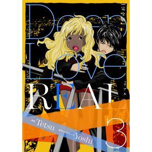 Deep Love REAL 〔完全版〕 (3) 電子書籍版 / 作:Yoshi/画:Tetsu ebookjapan