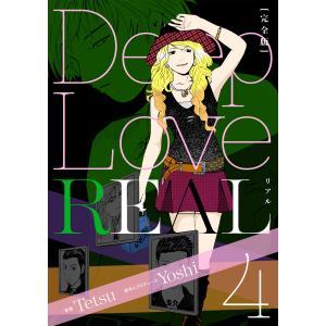Deep Love REAL 〔完全版〕 (4) 電子書籍版 / 作:Yoshi/画:Tetsu ebookjapan