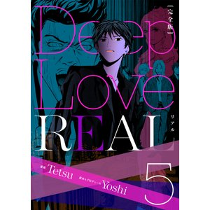 Deep Love REAL 〔完全版〕 (5) 電子書籍版 / 作:Yoshi/画:Tetsu ebookjapan