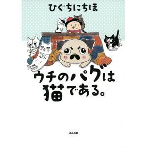 【初回50%OFFクーポン】ウチのパグは猫である。 電子書籍版 / ひぐちにちほ ebookjapan
