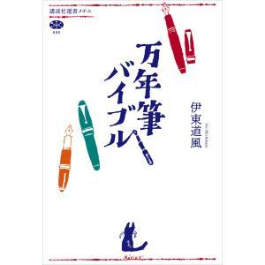 万年筆バイブル 電子書籍版 / 伊東道風|ebookjapan
