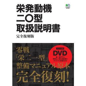 エイ出版社の書籍 栄発動機二〇型取扱説明書 完全復刻版 電子書籍版 / エイ出版社の書籍編集部|ebookjapan