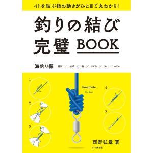 釣りの結び完璧BOOK 電子書籍版 / 著者:西野弘章 ebookjapan