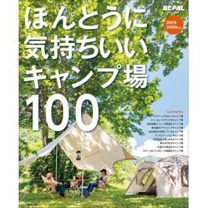 ほんとうに気持ちいいキャンプ場100 2019/2020年版 電子書籍版 / BE-PAL編集部(編) ebookjapan