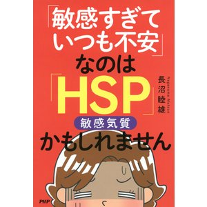 「敏感すぎていつも不安」なのは「HSP」かもしれません 電子書籍版 / 著:長沼睦雄