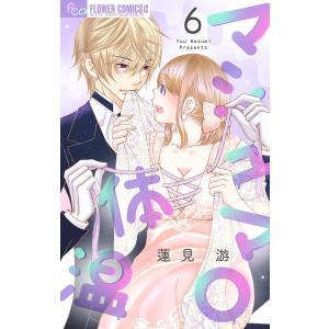 マシュマロ体温【マイクロ】 (6) 電子書籍版 / 蓮見游|ebookjapan