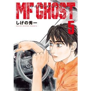MFゴースト (5) 電子書籍版 / しげの秀一
