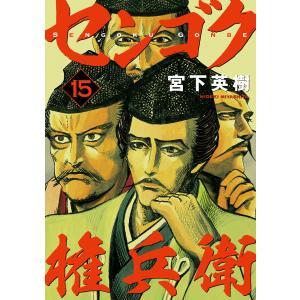 センゴク権兵衛 (15) 電子書籍版 / 宮下英樹|ebookjapan