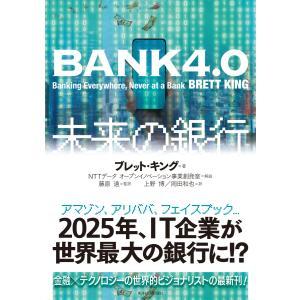 BANK4.0 未来の銀行 電子書籍版