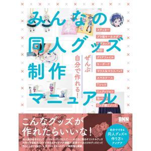 BNN編集部 出版社:ビー・エヌ・エヌ新社 ページ数:146 提供開始日:2019/04/18 タグ...