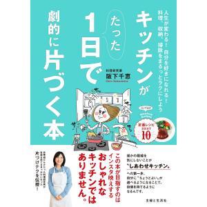 キッチンがたった1日で劇的に片づく本 電子書籍版 / 阪下千恵|ebookjapan