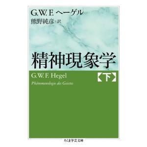 精神現象学 下 電子書籍版 / G.W.F.ヘーゲル/熊野純彦 ebookjapan