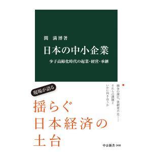 日本の中小企業 少子高齢化時代の起業・経営・承継 電子書籍版 / 関満博 著 ebookjapan