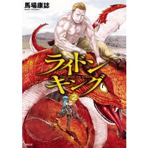 ライドンキング (2) 電子書籍版 / 馬場康誌 ebookjapan
