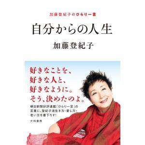 自分からの人生〜加藤登紀子のひらり一言 電子書籍版 / 加藤登紀子 ebookjapan