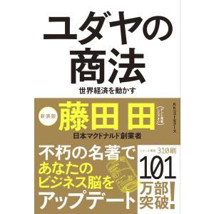 ユダヤの商法(新装版) 電子書籍版 / 著:藤田田|ebookjapan