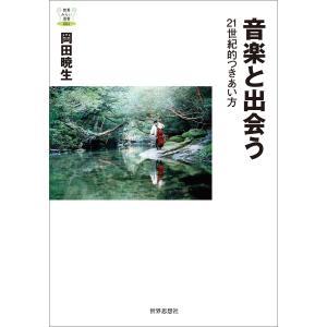 音楽と出会う――21世紀的つきあい方 電子書籍版 / 著:岡田暁生|ebookjapan