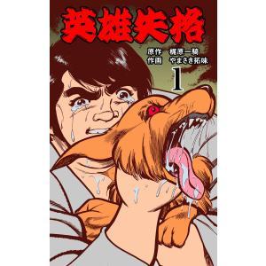 英雄失格 (1) 電子書籍版 / 作画:やまさき拓味 原作:梶原一騎|ebookjapan