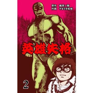 英雄失格 (2) 電子書籍版 / 作画:やまさき拓味 原作:梶原一騎|ebookjapan