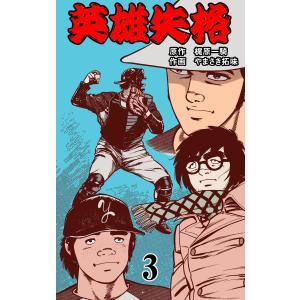 英雄失格 (3) 電子書籍版 / 作画:やまさき拓味 原作:梶原一騎|ebookjapan