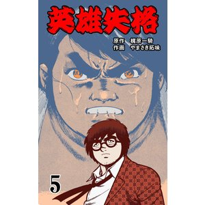 英雄失格 (5) 電子書籍版 / 作画:やまさき拓味 原作:梶原一騎|ebookjapan
