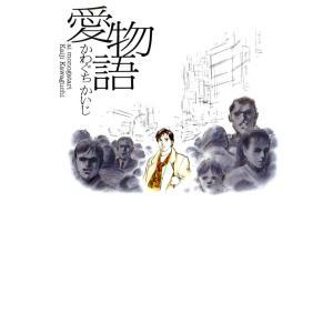 愛物語 電子書籍版 / 著:かわぐちかいじ|ebookjapan