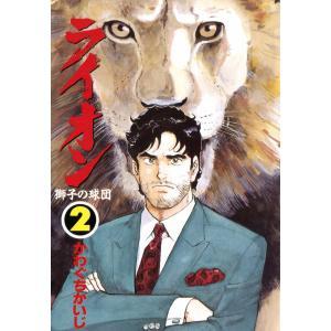 【初回50%OFFクーポン】ライオン 2巻 獅子の球団 電子書籍版 / 著:かわぐちかいじ|ebookjapan