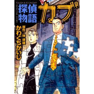 探偵物語カブ 電子書籍版 / 著:かわぐちかいじ 原作:林律雄|ebookjapan