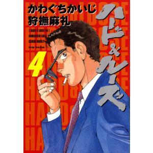 ハード&ルーズ 4巻 電子書籍版 / 著:かわぐちかいじ 著:狩撫麻礼|ebookjapan
