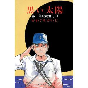 黒い太陽 第一部 戦前篇(上) 電子書籍版 / 著:かわぐちかいじ|ebookjapan