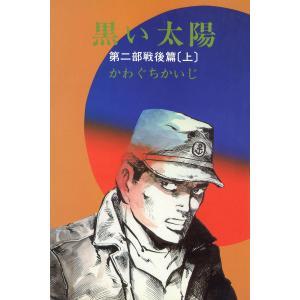 黒い太陽 第二部 戦後篇(上) 電子書籍版 / 著:かわぐちかいじ|ebookjapan