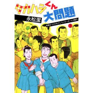【初回50%OFFクーポン】タカハシくん大問題(1) 電子書籍版 / 著:永松潔|ebookjapan