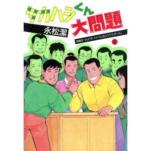 タカハシくん大問題(2) 電子書籍版 / 著:永松潔|ebookjapan